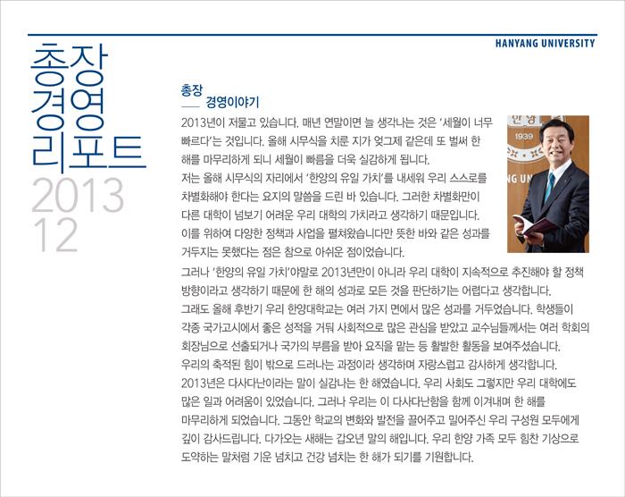 총장경영리포트 2013년 12월호