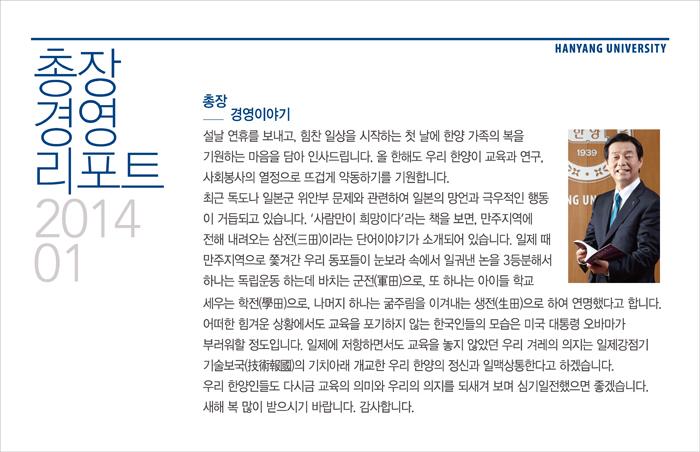 총장경영리포트 2014년 1월호