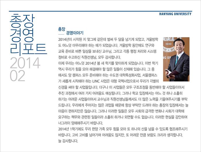 총장경영리포트 2014년 2월호