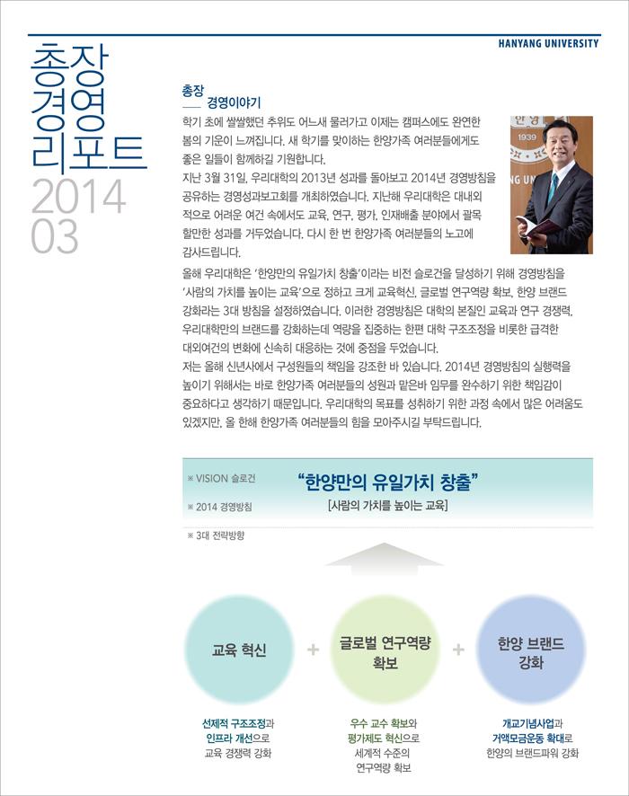 총장경영리포트 2014년 3월호
