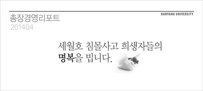 총장경영리포트 2014년 4월호