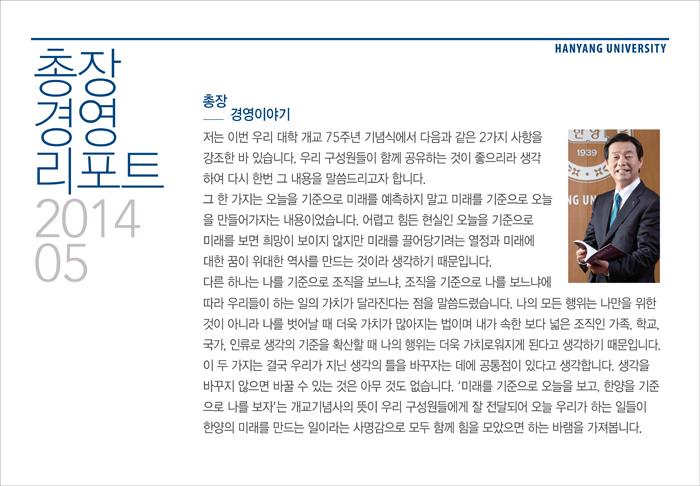 총장경영리포트 2014년 5월호