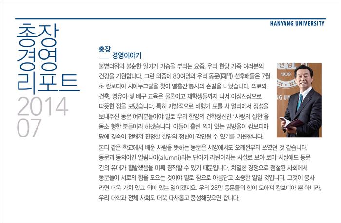 총장경영리포트 2014년 7월호