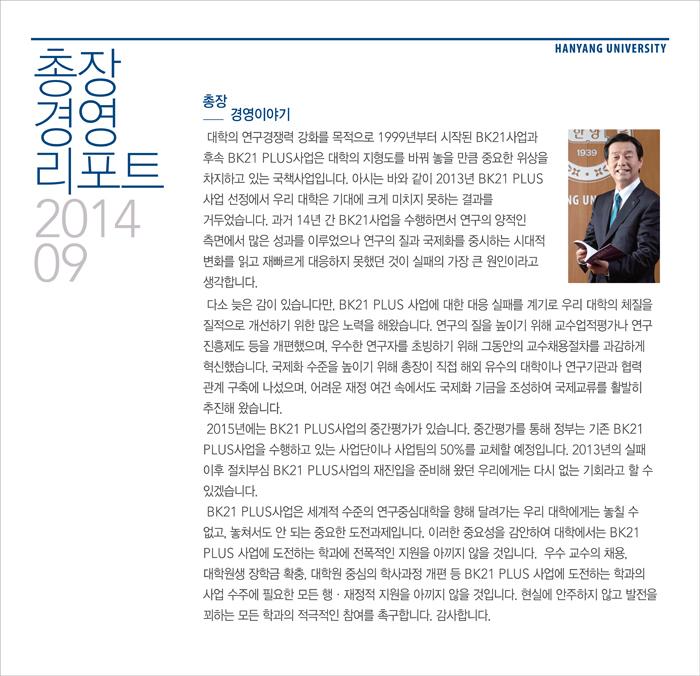 총장경영리포트 2014년 9월호