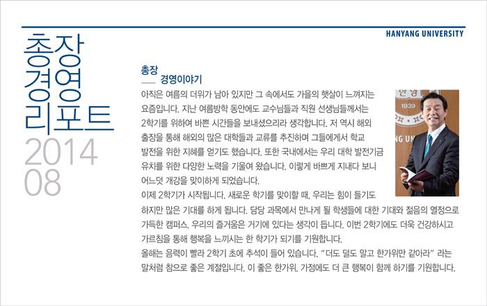 총장경영리포트 2014년 8월호