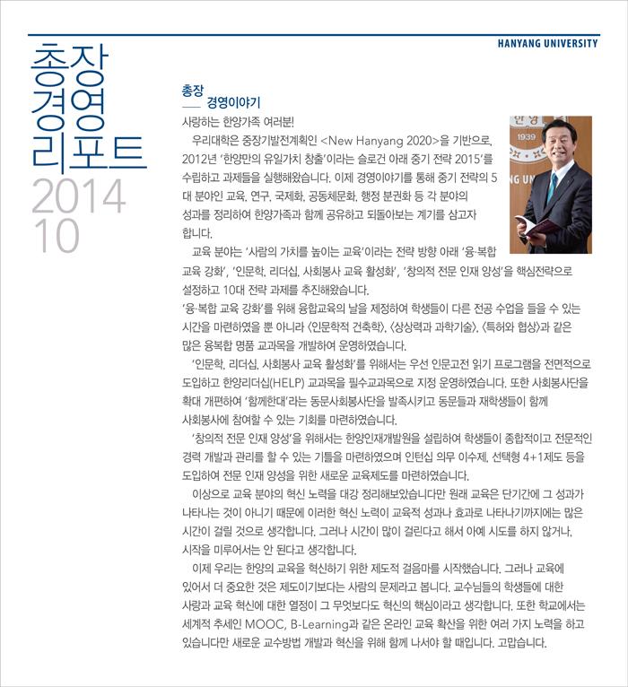 총장경영리포트 2014년 10월호