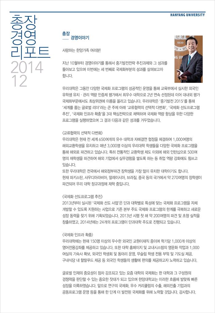 총장경영리포트 2014년 12월호