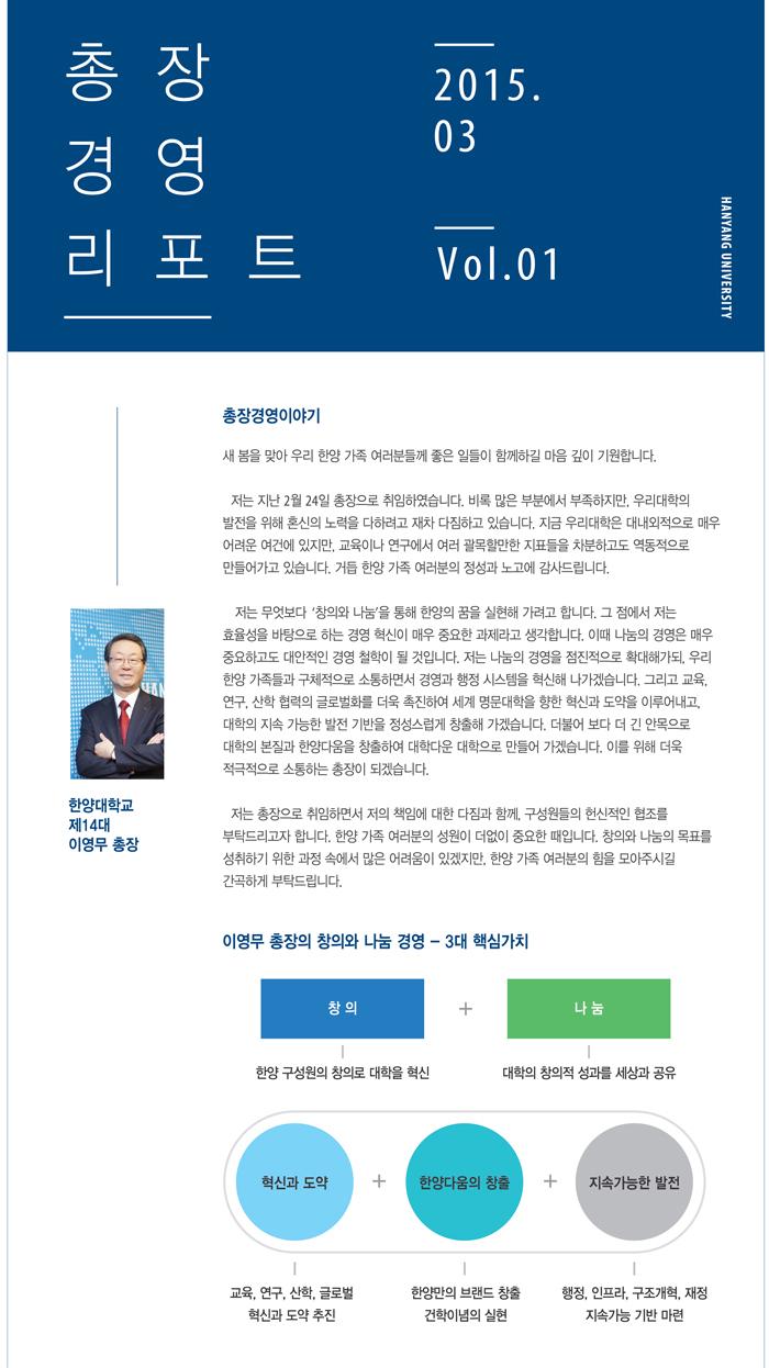 총장경영리포트 2015년 03월호