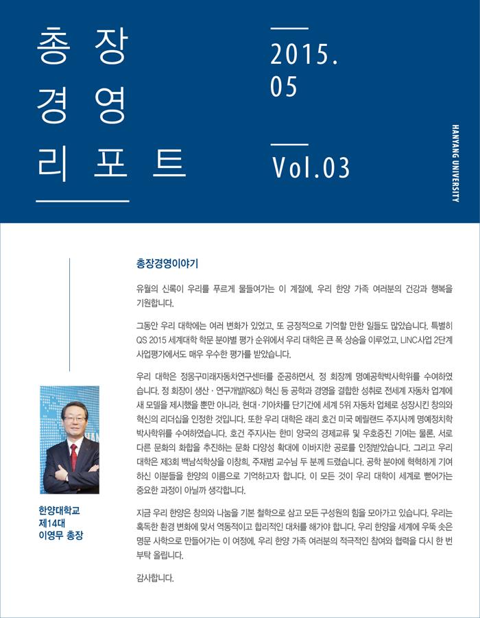 총장경영리포트 2015년 05월호