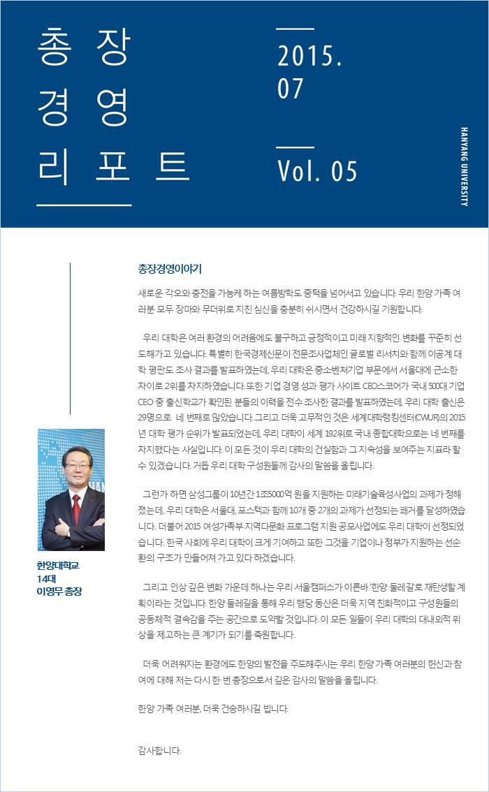 총장경영리포트 2015년 07월호