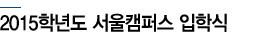 2015학년도 서울캠퍼스 입학식 축사