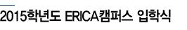 2015학년도 ERICA캠퍼스 입학식 축사
