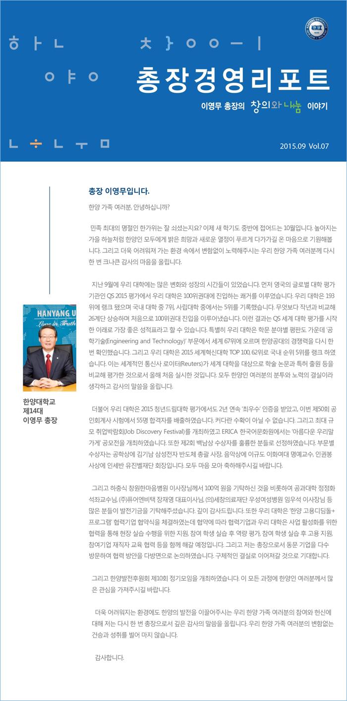 총장경영리포트 2015년 09월호