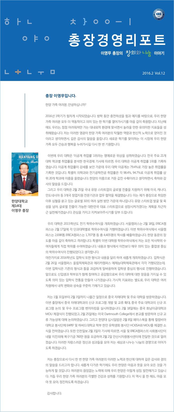 총장경영리포트 2016년 02월호