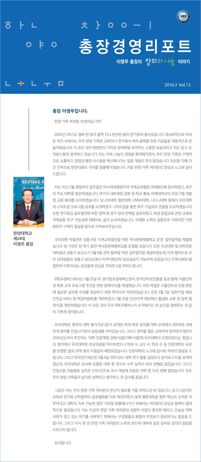총장경영리포트 2016년 03월호