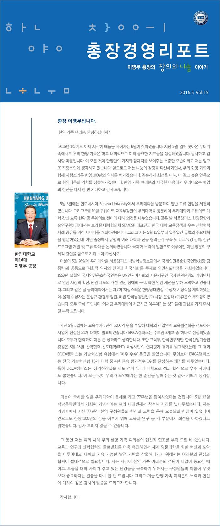 총장경영리포트 2016년 05월호