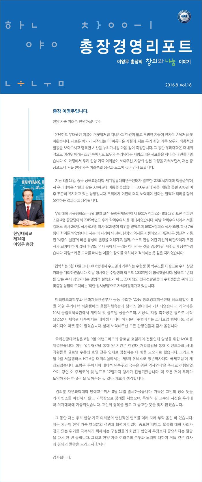 총장경영리포트 2016년 08월호