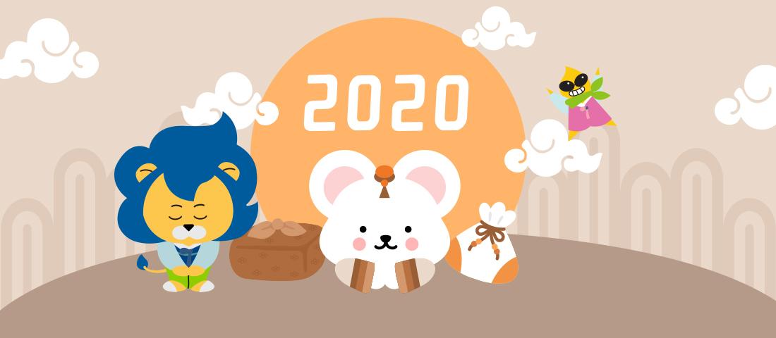 2020年新春快乐,万事大吉!