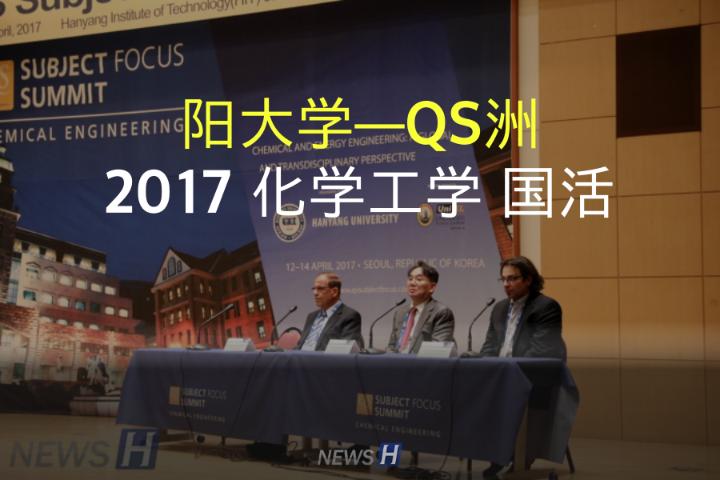 汉阳大学—QS亚洲,2017 化学工学 国际活动