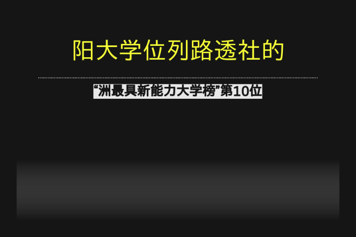 """汉阳大学位列路透社选评的""""亚洲最具创新能力大学榜""""第10位"""