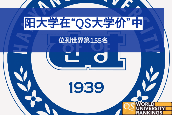 """汉阳大学在""""QS大学评价""""中,位列世界第155名"""