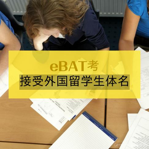 """被誉为""""国际经济托福""""的""""eBAT""""考试,接受外国留学生团体报名"""