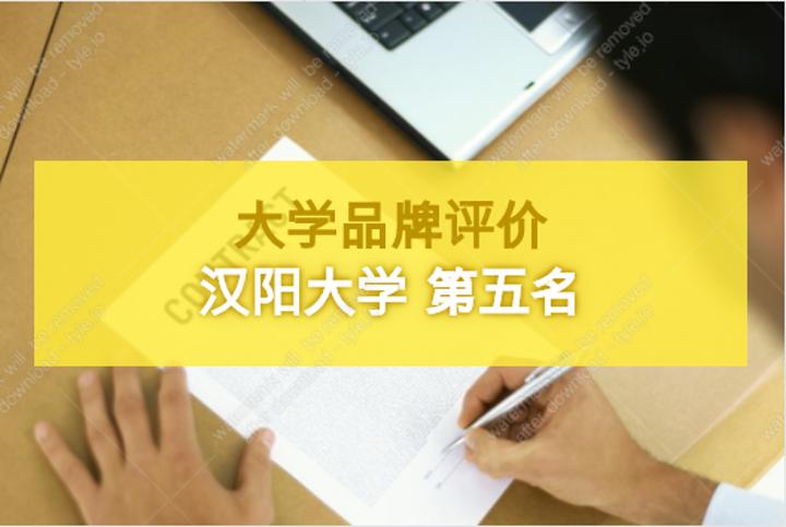 """""""大学品牌""""评价中,汉阳大学位列第五"""