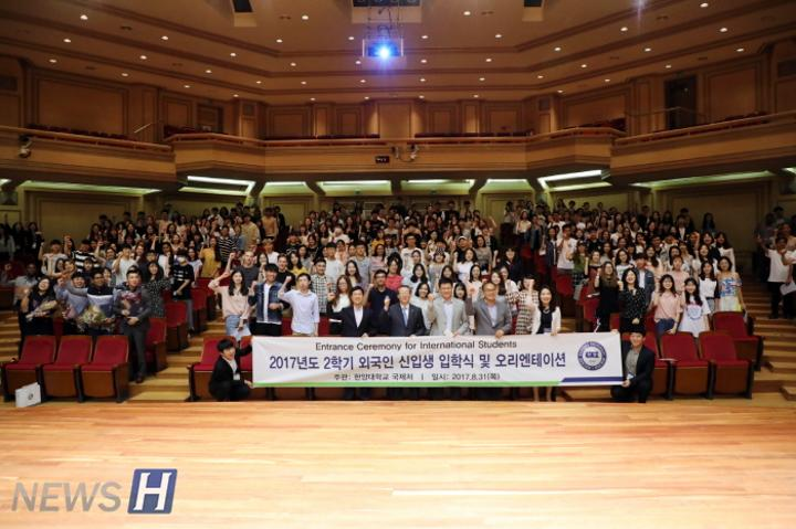 汉阳大学,第2学期新生入学仪式