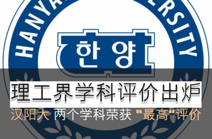 """《中央日报》理工界学科评价出炉,汉阳大两个学科荣获""""最优""""评价"""