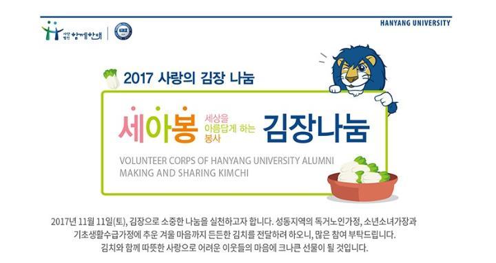 汉阳大学,举行爱的过冬泡菜免费分发活动