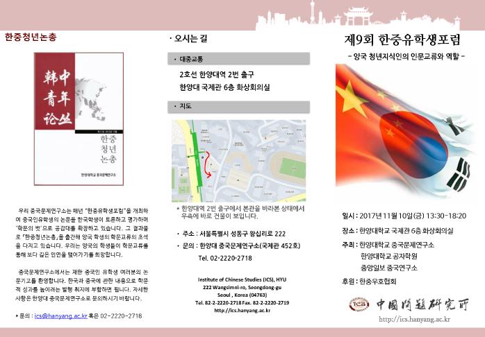 10日,《第9届中韩留学生论坛》召开