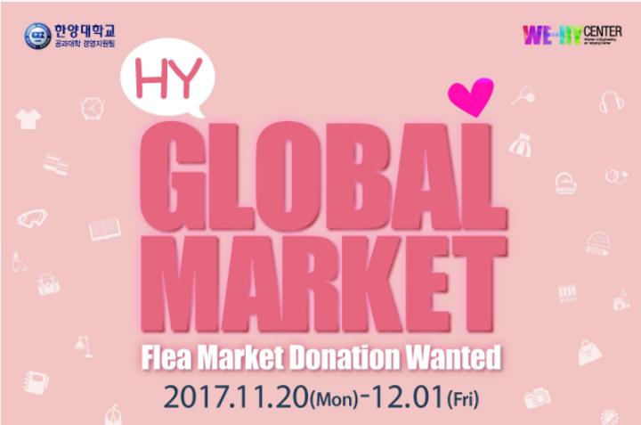"""12月4日召开""""HY GLOBAL MARKET""""义卖会"""