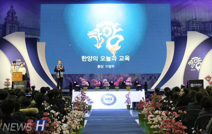 汉阳大学,举行2018学年入学仪式