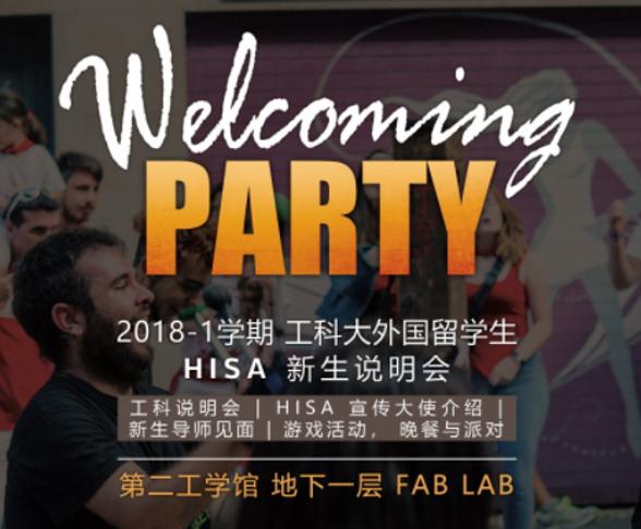 """工科学院为外国留学生举办""""欢迎派对"""""""