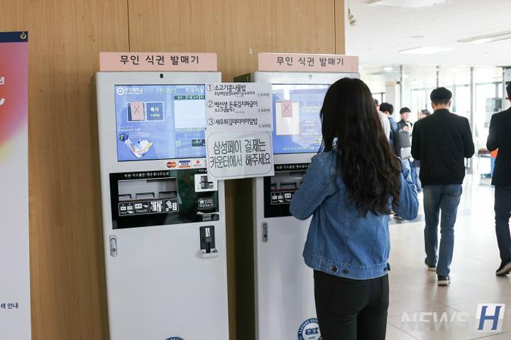 你知道ERICA校区的韩式餐厅吗?