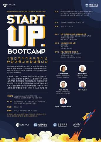 汉阳大学,和美国Draper大学共同举办创业训练营