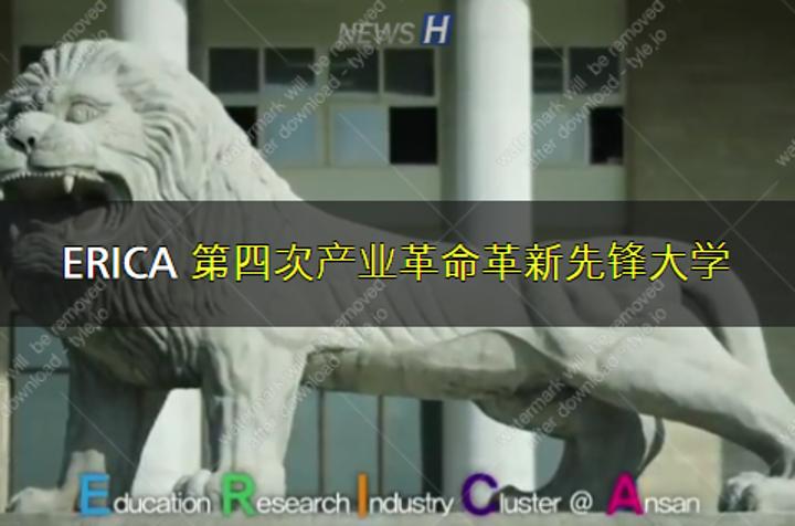 """ERICA校区入选""""第四次产业革命革新先锋大学"""""""