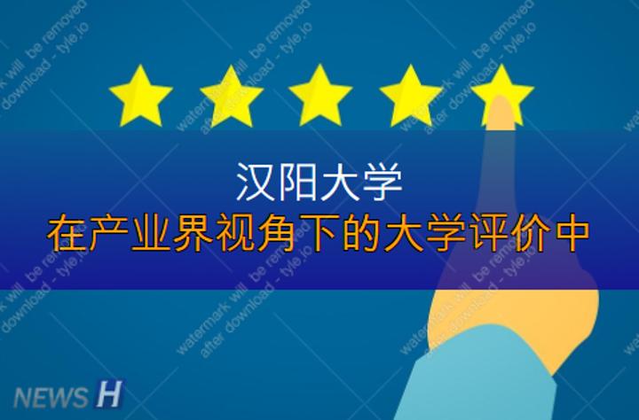 汉阳大学在产业界视角下的大学评价中获得三个领域的最优秀评价