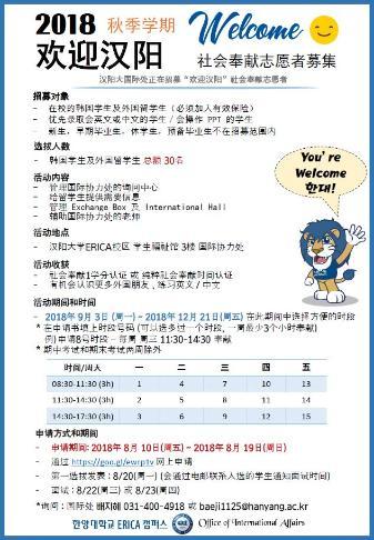 welcome汉阳,2018学年第二学期志愿者募集