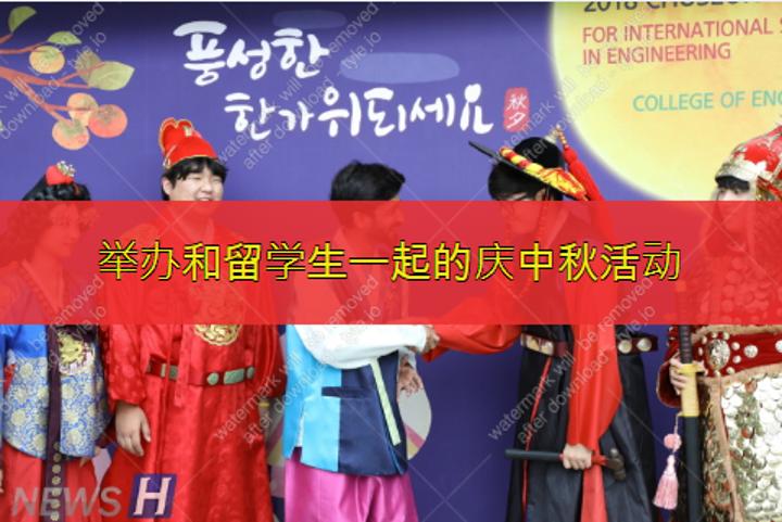 汉阳大,举办和留学生一起的庆中秋活动