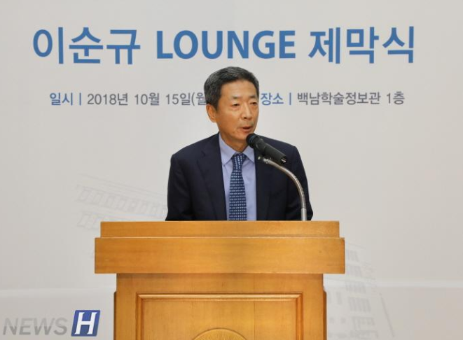 大韩油化株式会社会长李淳奎,捐赠李淳奎休息室