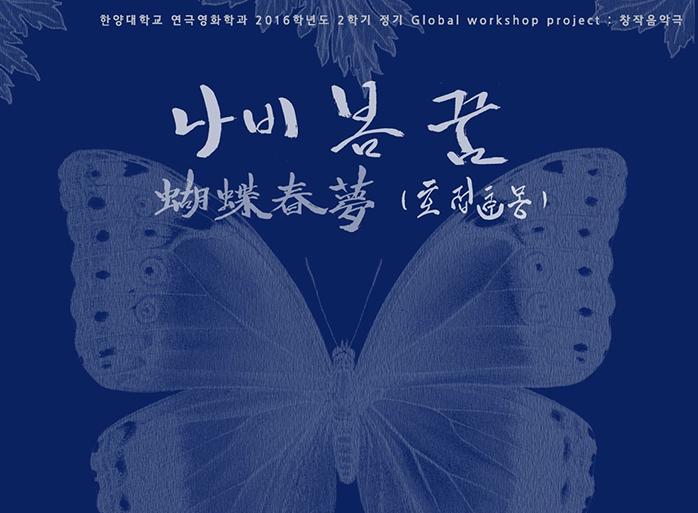 汉阳大学话剧电影系 外国、韩国学生合作演出