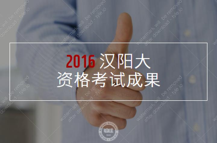 2016技术考试,汉阳大培养出的合格者最多