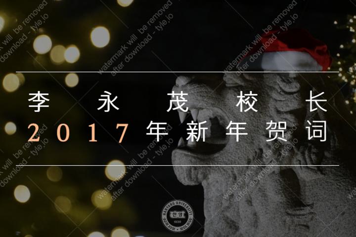 【专业】李永茂校长,2017年新年贺词