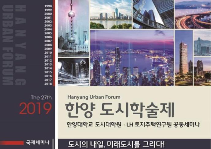 城市的明天,未来城市的蓝图——2019汉阳城市学术节
