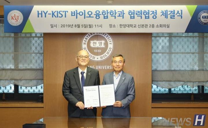汉阳大学-KIST,为开设生物融合学科签署MOU协议