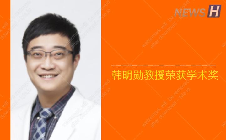 韩明勋教授荣获2019年亚洲脑肿瘤学会学术大会学术奖