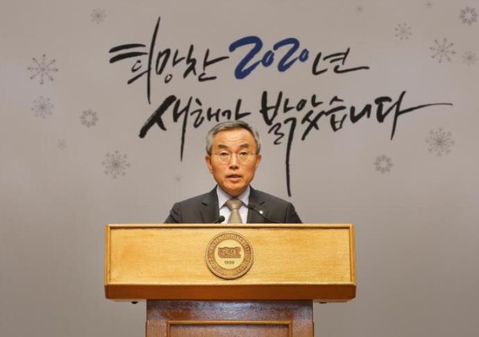 [全文]金于胜校长发表2020年度新年贺词