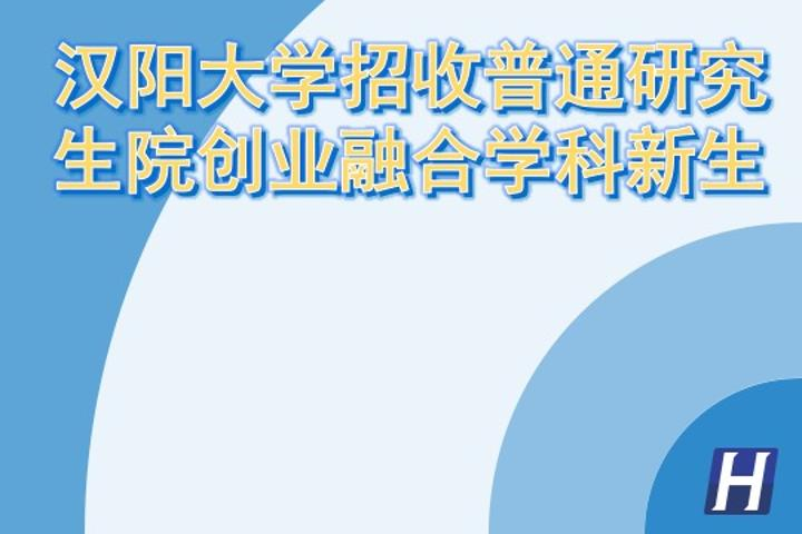 汉阳大学招收一般研究生院创业融合学科新生