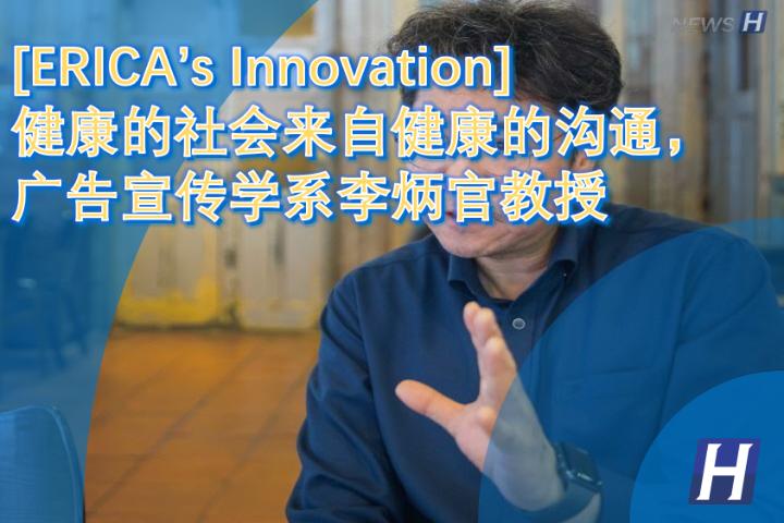 [ERICA's Innovation]健康的社会来自健康的沟通,广告宣传学系李炳官教授